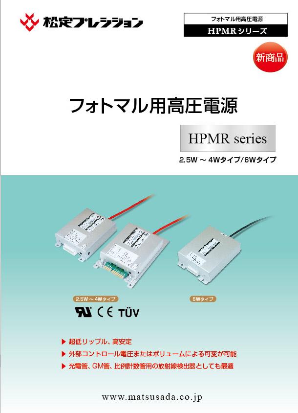HPMRシリーズカタログ