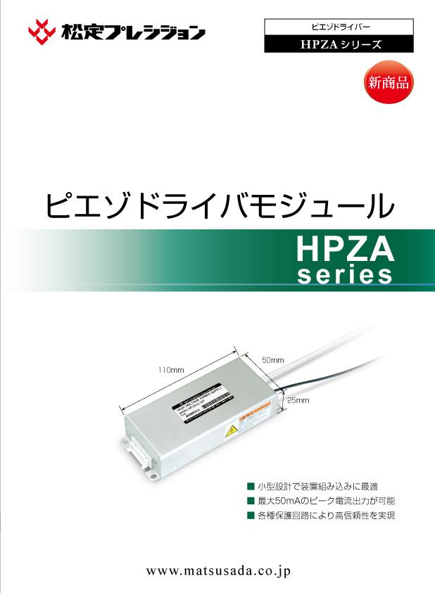 HPZAシリーズカタログ