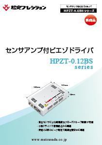 HPZT-0.12BSシリーズカタログ