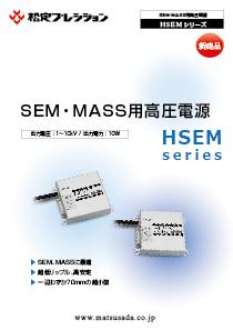HSEMシリーズカタログ