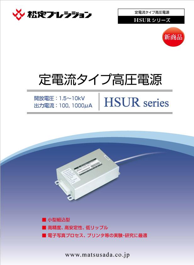 HSURシリーズカタログ