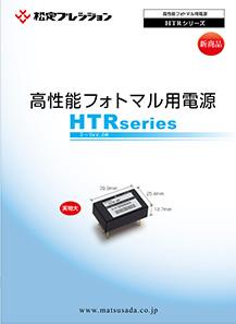HTRシリーズカタログ