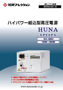 HUNAシリーズカタログ