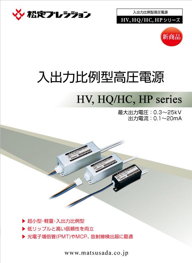 HV/HQ/HC/HPシリーズカタログ