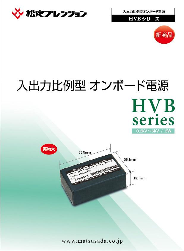 HVBシリーズカタログ