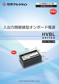 HVBLシリーズカタログ