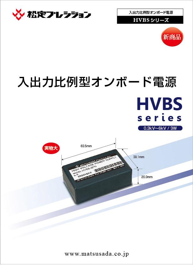 HVBSシリーズカタログ