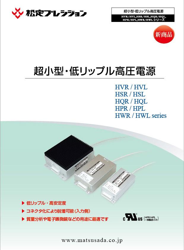 超小型・低リップル高圧電源