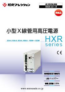 HXRシリーズカタログ