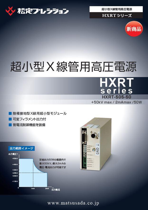 HXRTシリーズカタログ