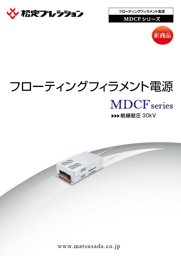 MDCFシリーズカタログ