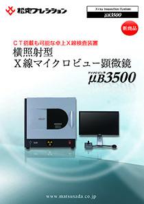 μB3500シリーズカタログ