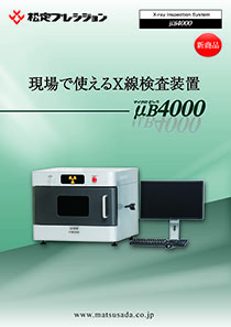 μB4000シリーズカタログ