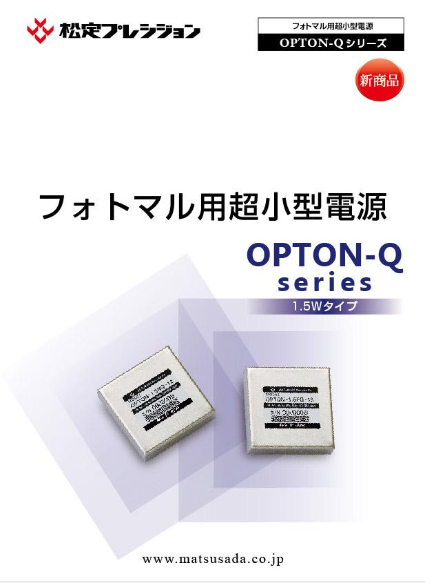 OPTON-Qシリーズカタログ