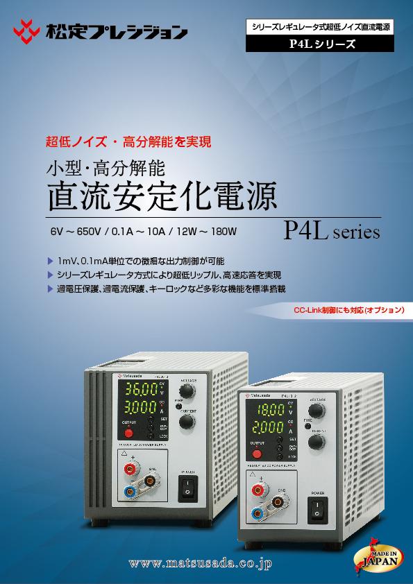 P4Lシリーズカタログ