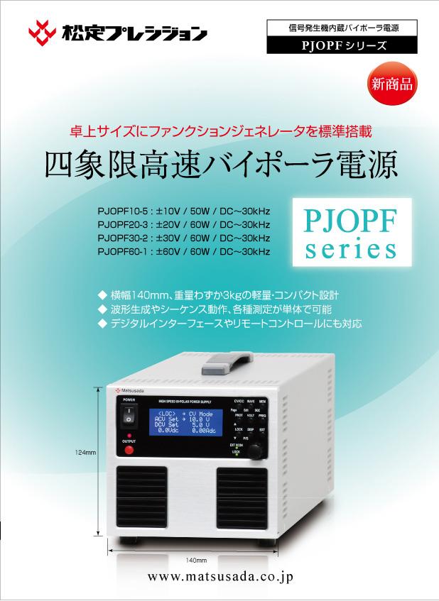 PJOPFシリーズカタログ
