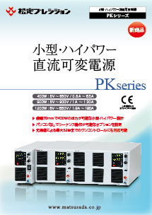 PKシリーズカタログ