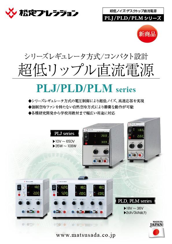 PLJ/PLD/PLMシリーズカタログ