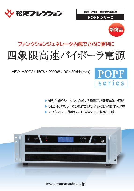 POPFシリーズカタログ