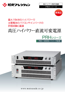PRHシリーズカタログ