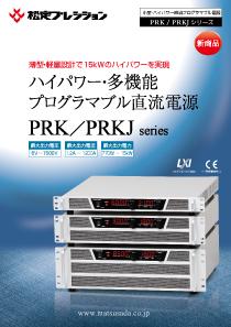 PRK/PRKJシリーズカタログ