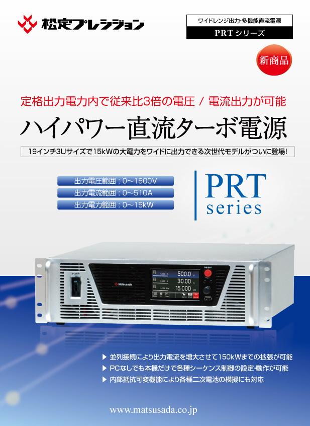 PRTシリーズカタログ
