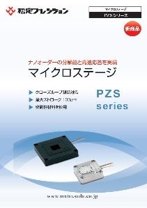 PZSシリーズカタログ