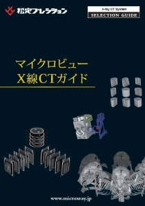 マイクロビューX線CTガイド