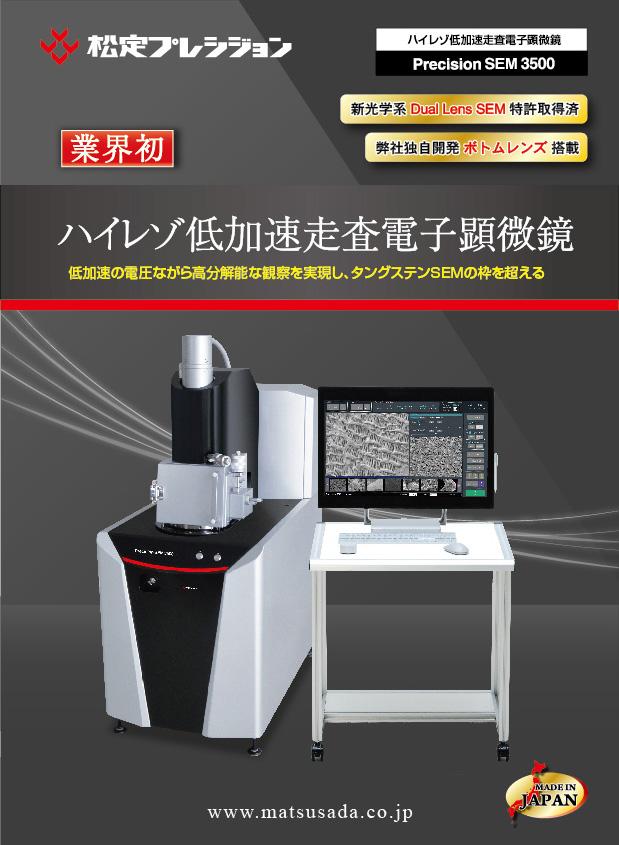 PrecisionSEM3500カタログ