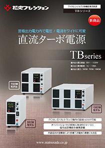 TBシリーズカタログ