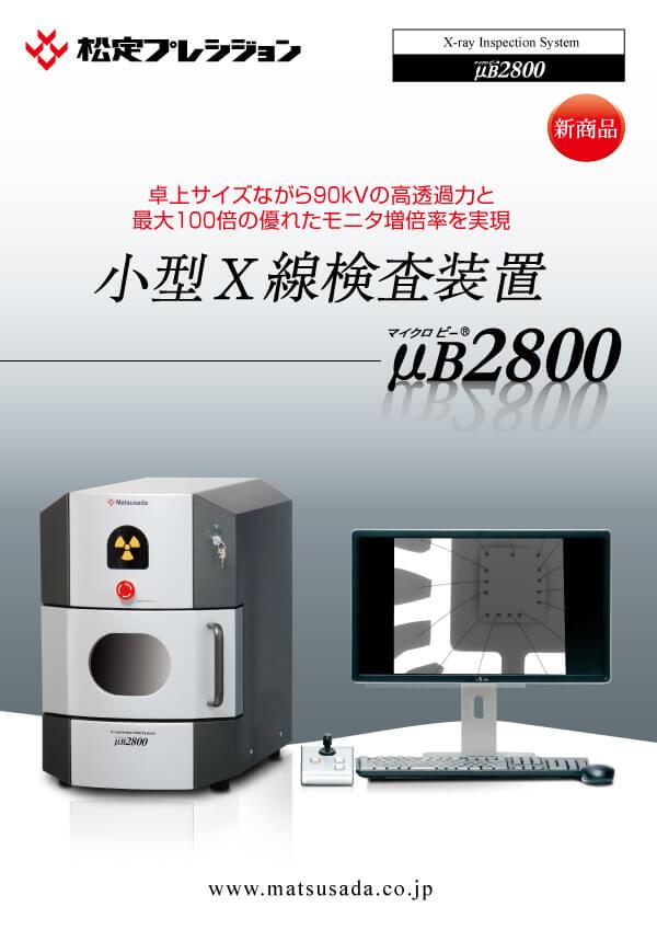 μB2800シリーズカタログ