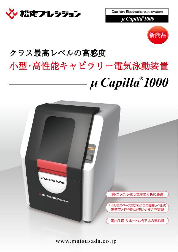 μCapilla1000カタログ