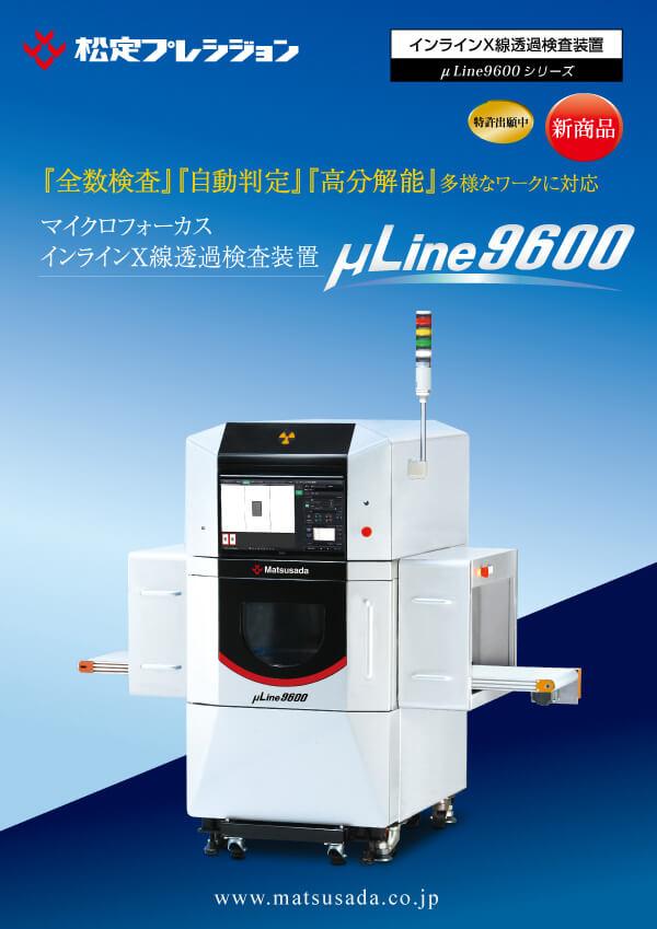 μLine9600シリーズカタログ