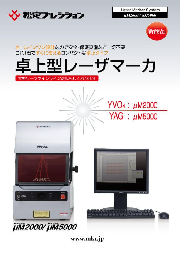 μM2000シリーズカタログ