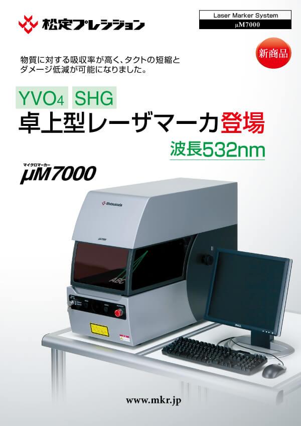 μM7000シリーズカタログ