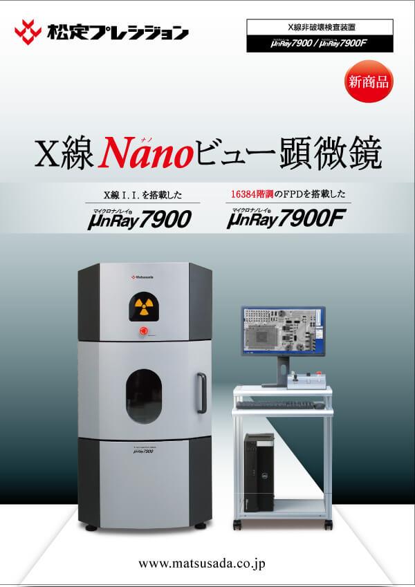 μnRay7900シリーズカタログ