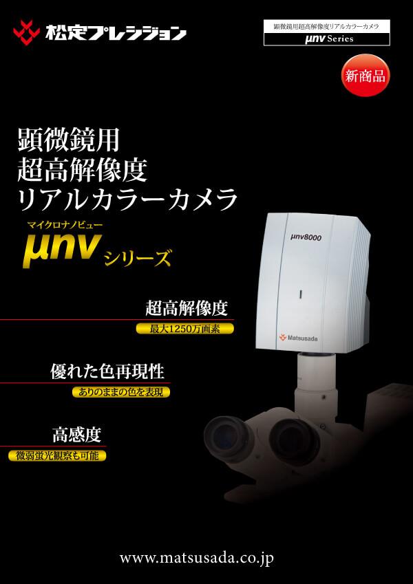μnv8000カタログ
