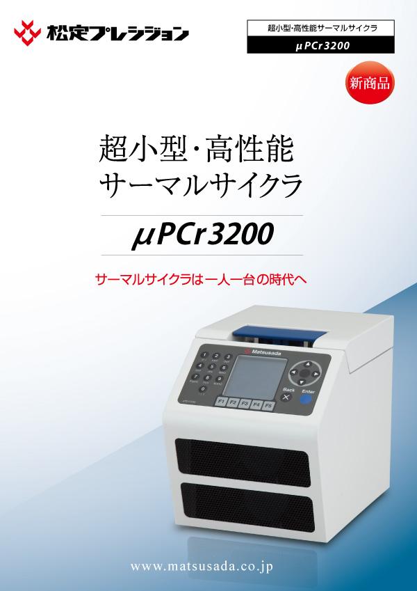 μPCr3200カタログ