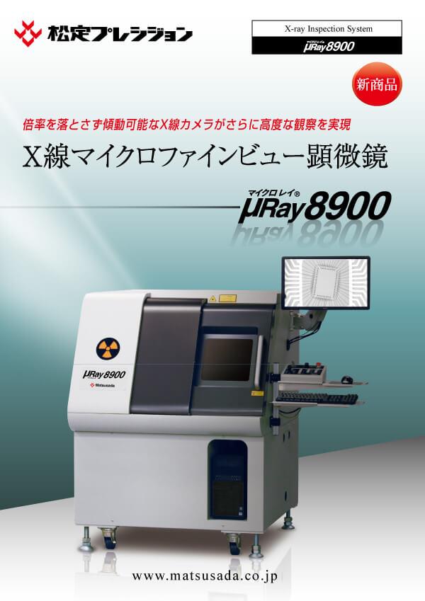 μRay8900シリーズカタログ