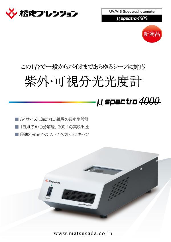 μspectro4000カタログ