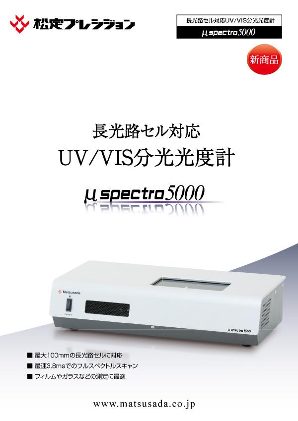 μspectro5000カタログ