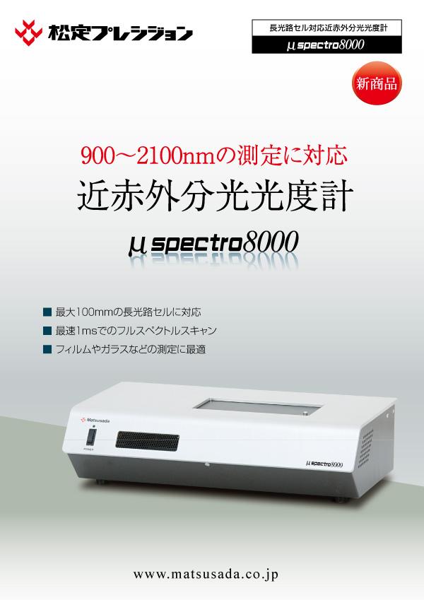 μspectro8000カタログ