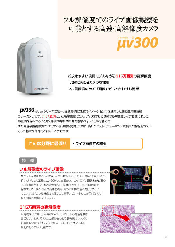 μv300カタログ