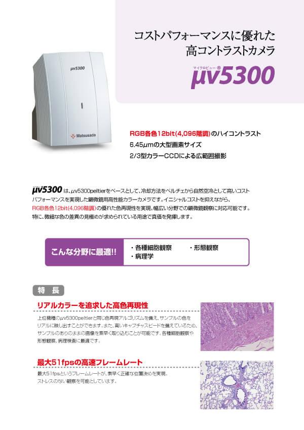 μv5300カタログ