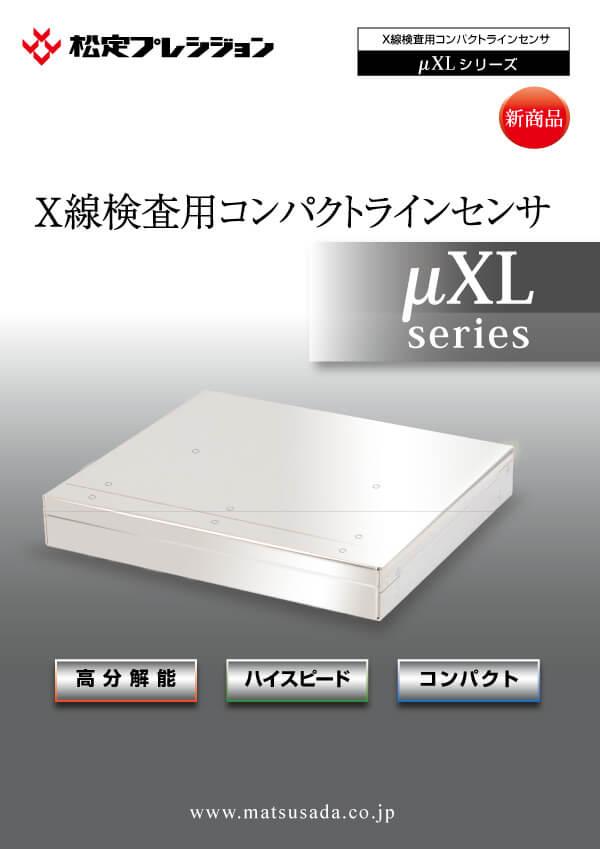 μXLシリーズカタログ