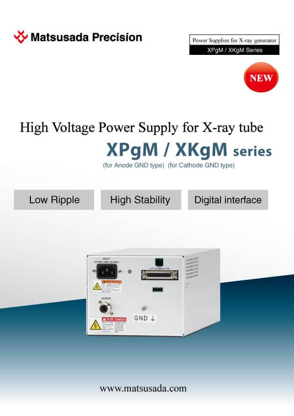 XPgM/XKgMシリーズカタログ